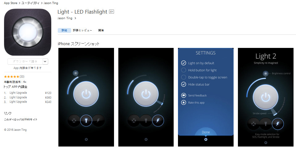 LightーLED flashLight