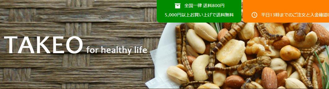 http://takeo.tokyo/?pid=91664714