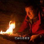 ベア・グリルス「トランシルヴァニア編」~驚愕!クマの糞を食べる?!~